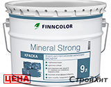 FINNCOLOR Mineral strong(ООО Tikkurila)